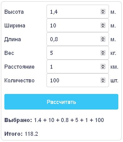 Скрипт калькулятора расчета с вводом числовых значений в поля input и подсчетом результата
