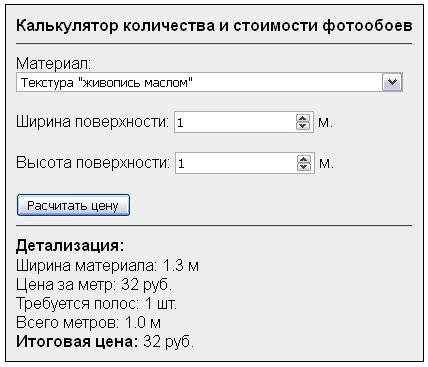 заказать калькулятор расчета стоимости сложного товара Коломне застройщика